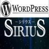 シリウスとワードプレスの比較 私がワードプレスを始めた理由